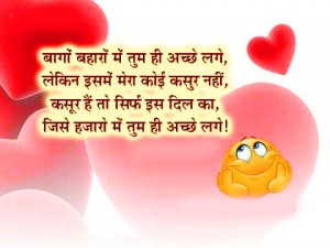 Love-Shayari-Photo-new-late