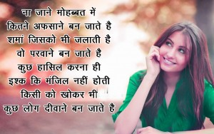 Love-Shayari-Photo-photo-ne