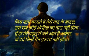 Love-Shayari-Photo-pics-lat