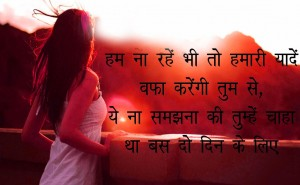 Love-Shayari-Photo--pics-ne
