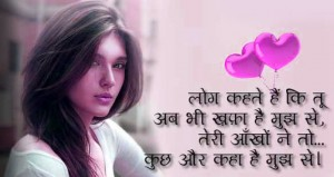 Love-Shayari-Photo-pictures
