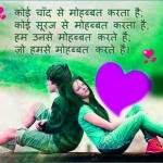 310+ Love Shayari Photo Images Wallpaper Download