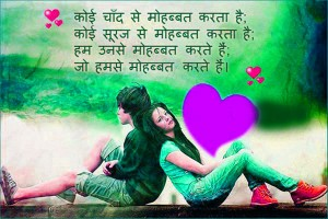 Love-Shayari-Photo-top-new-