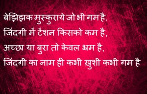 Love-Shayari-Photo-wallpape