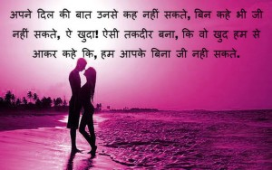 Love-Shayari-pics-new-lates