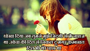 Sad-Shayari-For-Boy-Pics