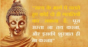 mahatma buddha image In Hindi