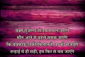 dard-shayari-wallpaper-pictures