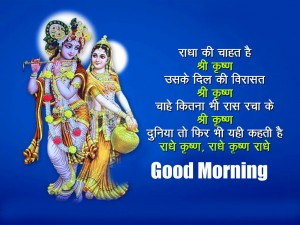210 radha krishna good morning hd photos images download