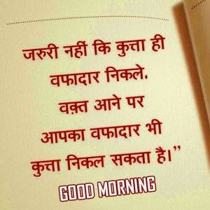 good morning love shayari in hindi