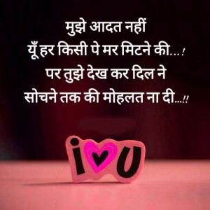 new-Love-Shayari-Photo