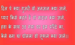 dard bhari shayari with images in hindi