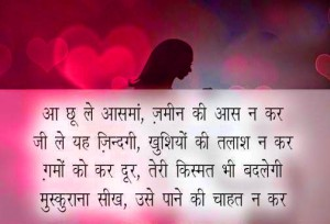 new-shayari Images Photo Download