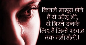 sad images Photo Pictures Wallpaper Pic Free  hd in hindi