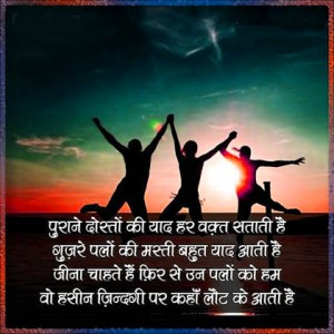 shayari-for-friends Free Download