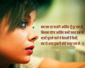 sad shayari Photo For Whatsaap