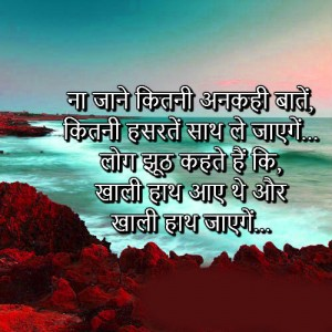 Sad Love Dard Bhari Shayari Hd Wallpaper Photo Pictures In Hindi