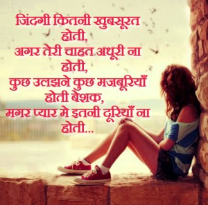 Best Hindi Quotes Judai  Images Wallpaper Photo Pictures HD Download for Whatsaap