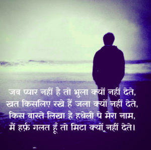 Sad Shayari Images Wallpaper Download