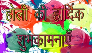Holi Images Photo Wallpaper In Hindi
