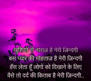 हिंदी शायरी 345+ Hindi Shayari Photo Wallpaper Download