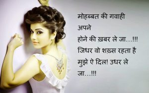 Love Shayari In Hindi Images Pictures Download