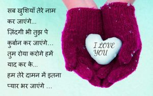 Hindi Love Sad Romantic shayari images Pic Download