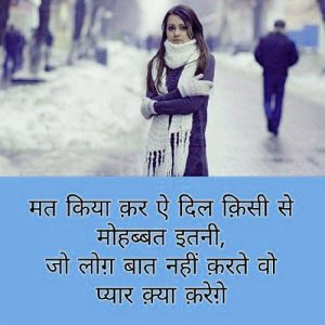 Hindi Love Sad Romantic shayari images Pic HD