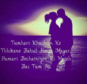 Hindi Love Sad Romantic shayari images Free HD