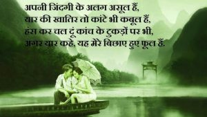 Hindi Love Sad Romantic shayari images Wallpaper Pictures Download