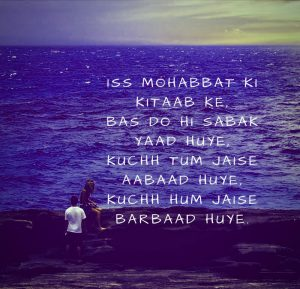 Hindi Love Sad Romantic shayari images Photo HD Download