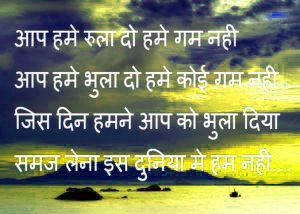 Hindi Love Sad Romantic shayari images Pictures HD Download