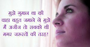 Hindi Love Sad Romantic shayari images Wallpaper Pics Download