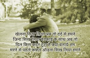 Zindagi Sad Shayari In Hindi Images Pics free Download