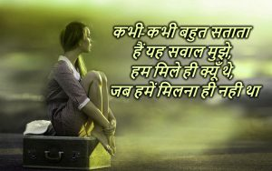 Zindagi Sad Shayari In Hindi Images Photo for Whatsaap