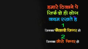 Hindi Attitude Status Images Photo Wallpaper Pics HD Free Download With 2 Line