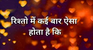 Life Hindi Sad Status Images Photo pics Free Download