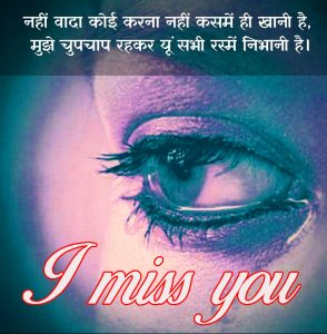 I Miss You Images Photo Pics Free Download In Hindi