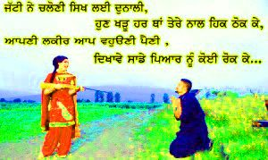 Punjabi Status Images Photo Pics Free Download