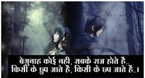 Hindi Sad Shayari Images Wallpaper pictures Pics Download