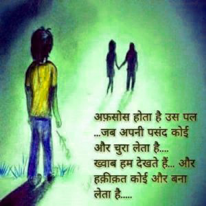 Hindi Sad Shayari Images Wallpaper Pics Download