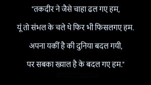 Hindi Sad Shayari Images Pics HD Download for Life