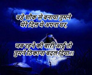 Hindi Sad Shayari Images Photo Wallpaper Download for Life