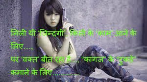 Hindi Sad Shayari Images Photo Pics for Boyfriend