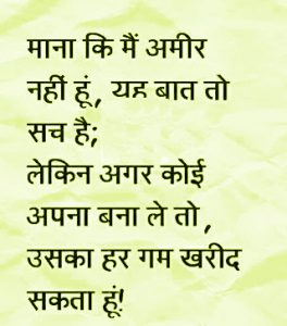 Hindi Sad Shayari Images Photo pics Download for Life