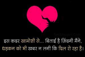 Hindi Sad Shayari Images Wallpaper pic Download for Life