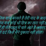 565+ Hindi Sad Shayari Images Pics Photo for Boyfriends