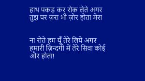 Hindi Sad Shayari Images Wallpaper pics for Life