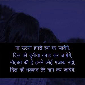 Hindi Sad Shayari Images Wallpaper Pictures for Life