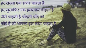 Hindi Sad Shayari Images Photo Wallpaper Pics Download
